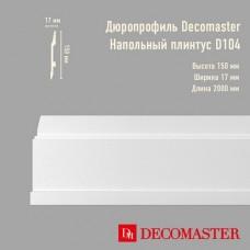 Плинтус Decomaster дюропрофиль D104