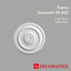 Розетка Decomaster DM-0402
