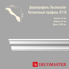 Плинтус Decomaster дюропрофиль D110